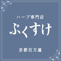 ぷくすけオンラインショップ